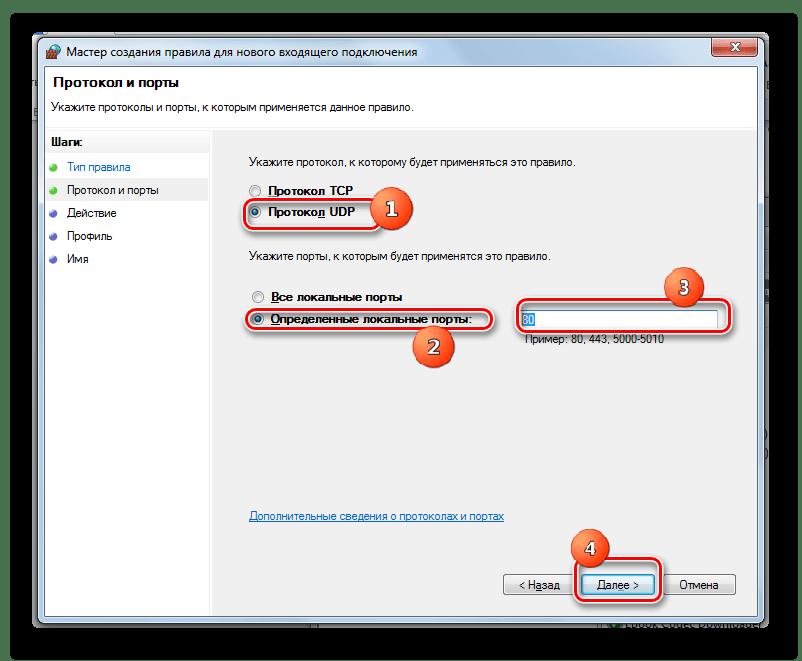 Выбор протокола и указание порта в окне создания второго правила для входящего подключения в Windows 7