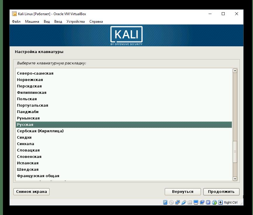 Выбор раскладки клавиатуры для Kali Linux в VirtualBox