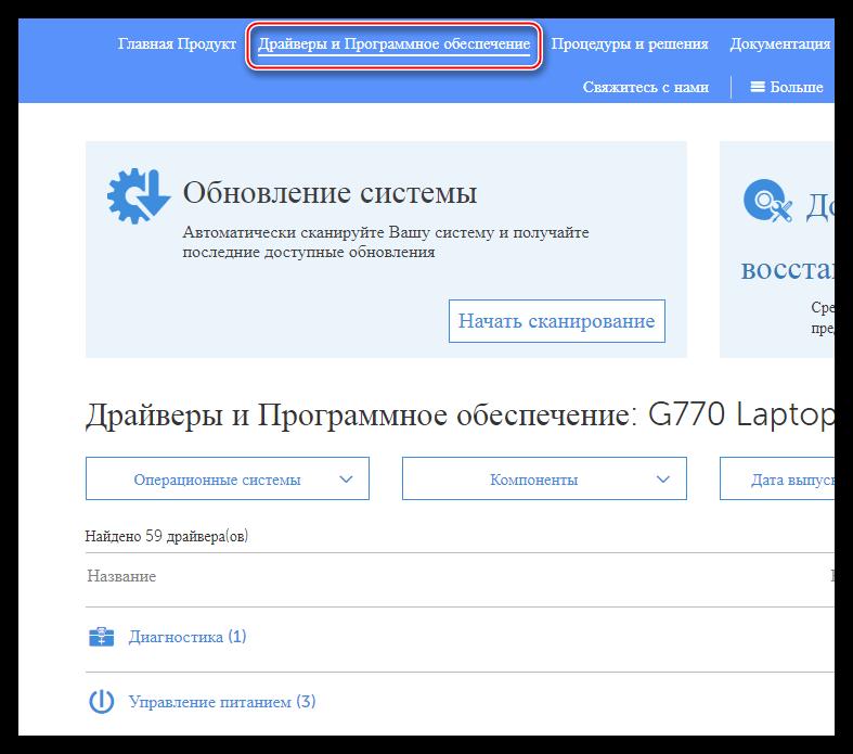 Выбор раздела, содержащего драйверы и программное обеспечения для ноутбука на официальном сайте Леново