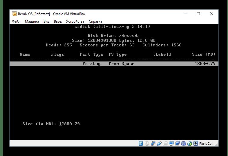 Выбор размера раздела в cfdisk Remix OS в VirtualBox