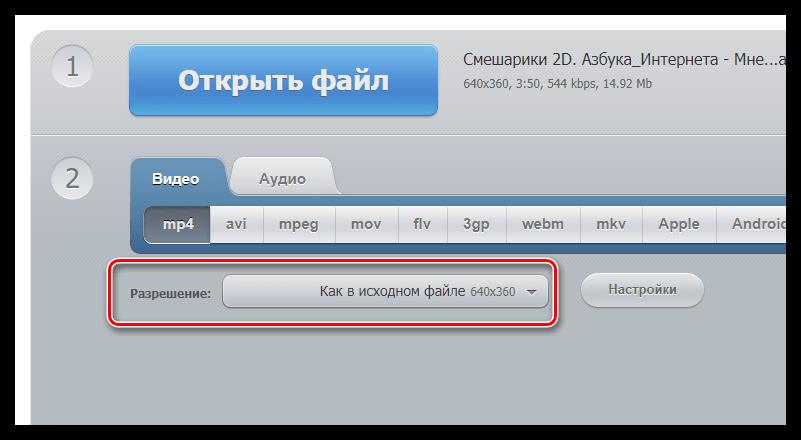 Выбор разрешения для видео в онлайн-сервисе convert-video-online.com