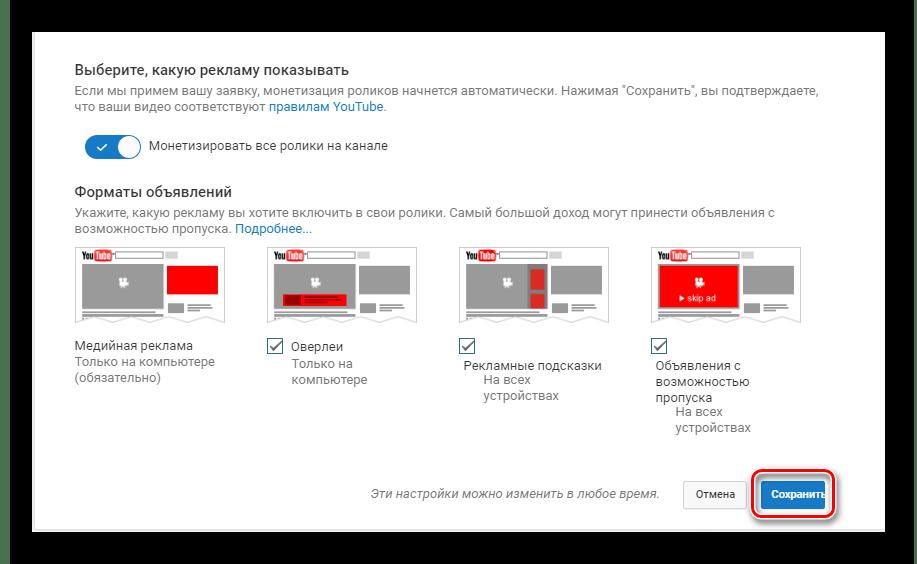 Выбор рекламы для показа YouTube