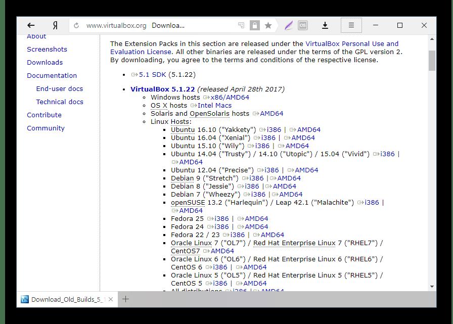 Выбор релиза VirtualBox
