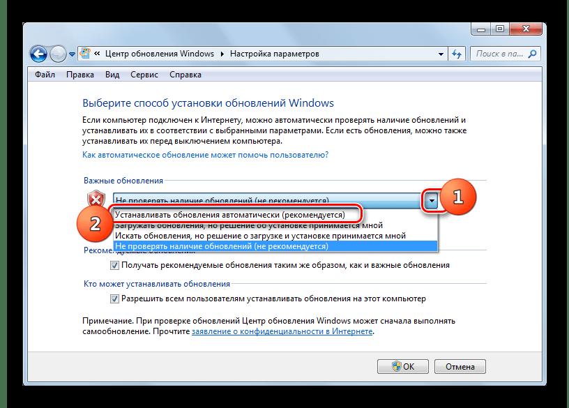 Выбор режима автоматической установки обновлений в окне настройки параметров в Центре обновления в Windows 7