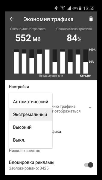Выбор режима экономии Opera Mini