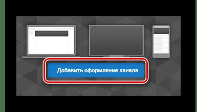 Выбор шапки YouTube