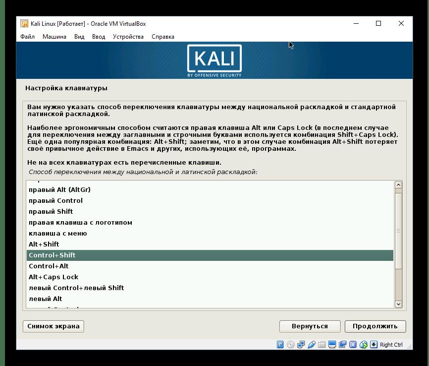Выбор способа переключения между языками для Kali Linux в VirtualBox