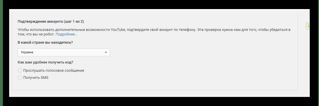 Выбор способа подтверждения YouTube