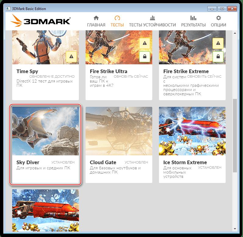 Выбор теста Sky Diver в программе тестирования системы 3DMark от разработчиков Futuremark