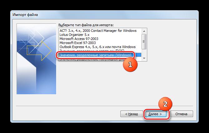 Выбор типа файла для импорта в окне мастера импорта и экспорта в программе Microsoft Outlook