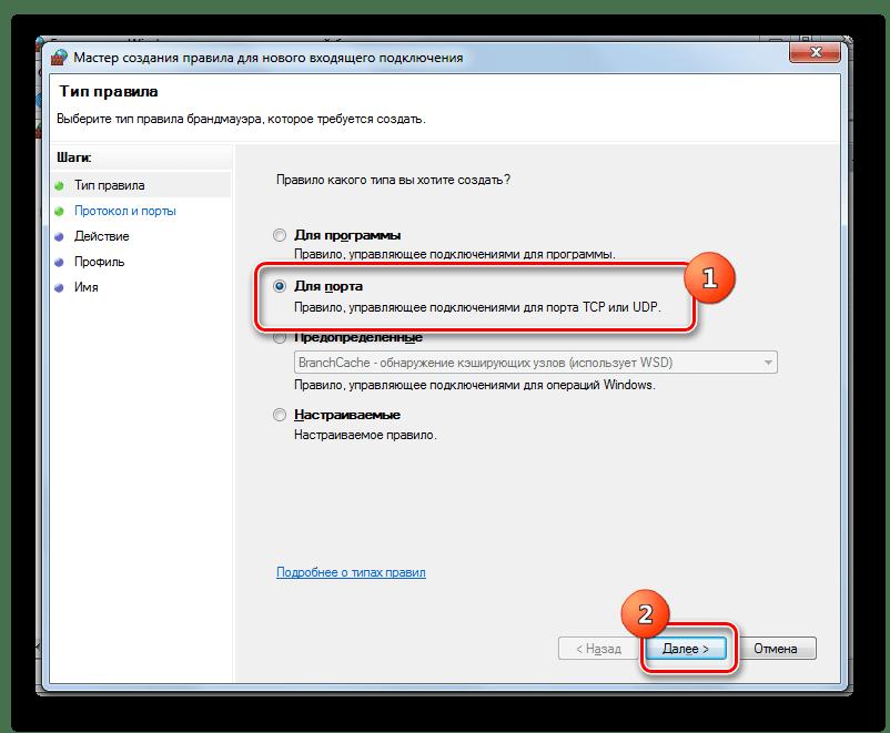 Выбор типа правила в окне создания правила для входящего подключения в Windows 7