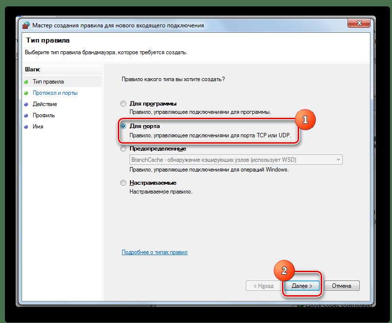 Выбор типа правила в окне создания второго правила для входящего подключения в Windows 7