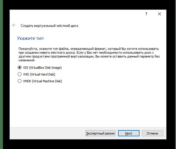 Выбор типа жесткого диска для виртуальной машины в в VirtualBox