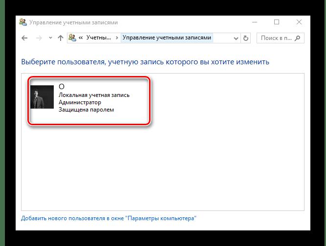 Выбор учетной записи для изменения пароля в Виндовс 10