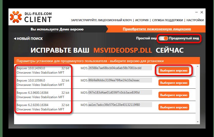 Выбор версии файла DLL-Files.com Client