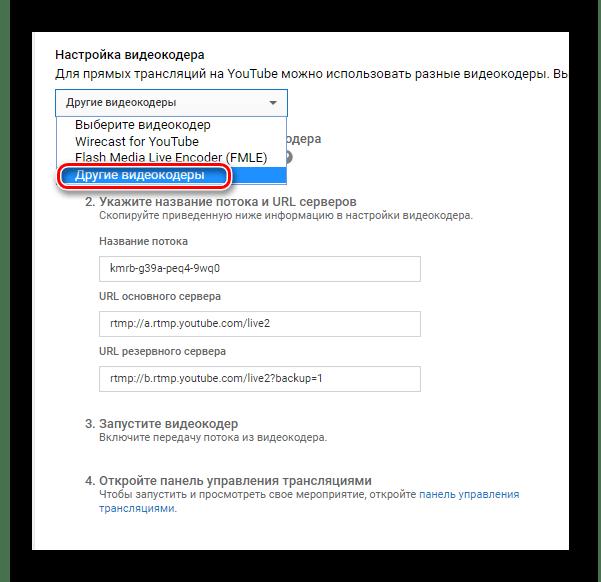 Выбор видеокодера YouTube