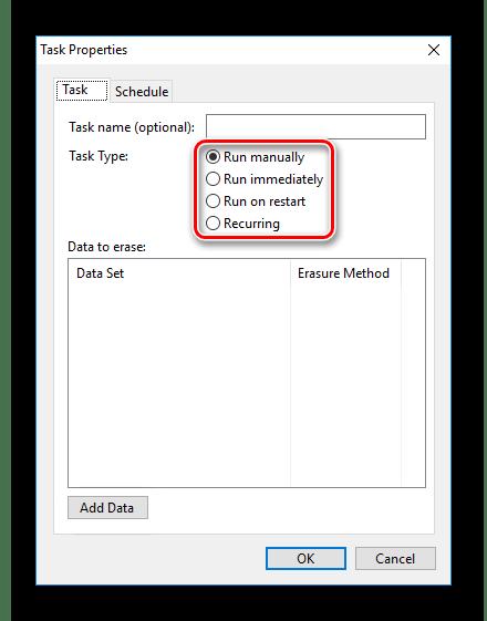 Выбор времени запуска задачи в Eraser