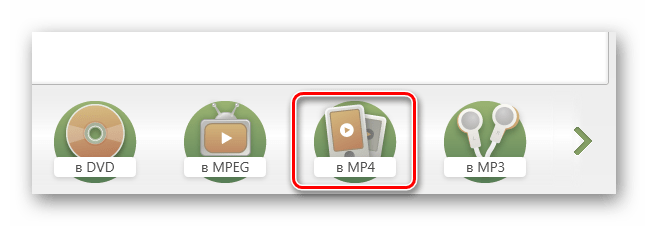 Выбор выходного формата в Freemake Video Converter
