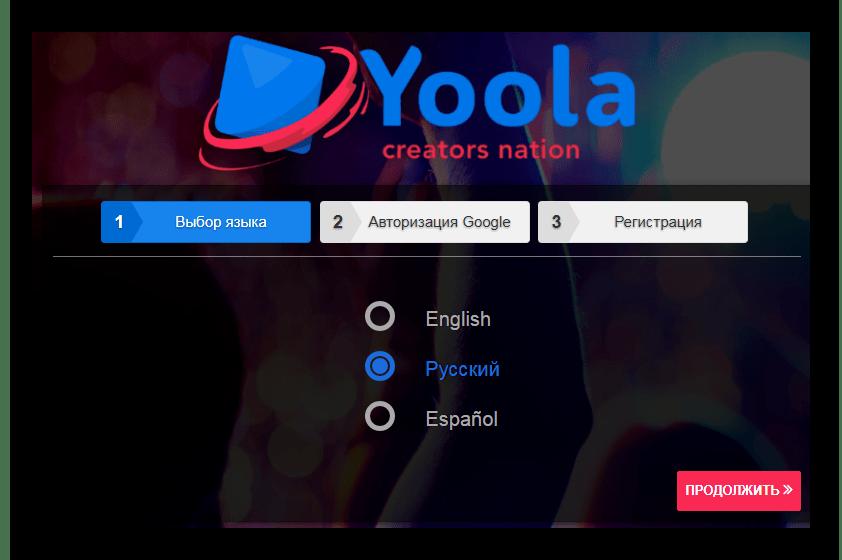 Выбор языка Yoola