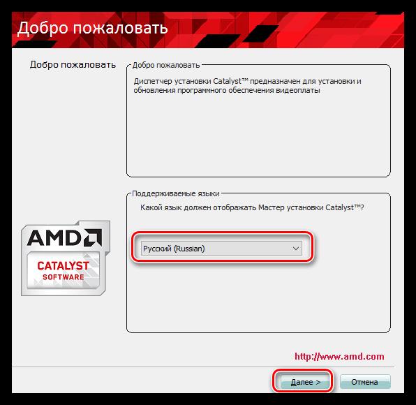 Выбор языка установки при инсталляции драйвера для видеокарты AMD