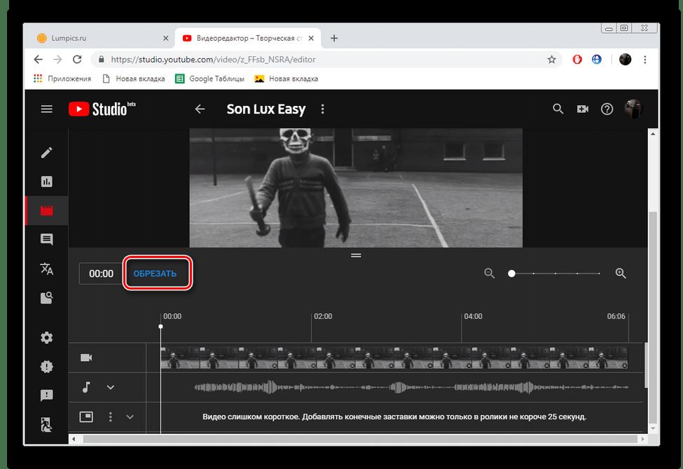 Выбрать инструмент обрезки в редакторе YouTube