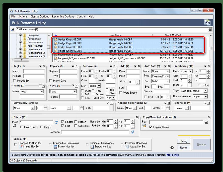 Выделение файлов в программе Bulk Rename Utility