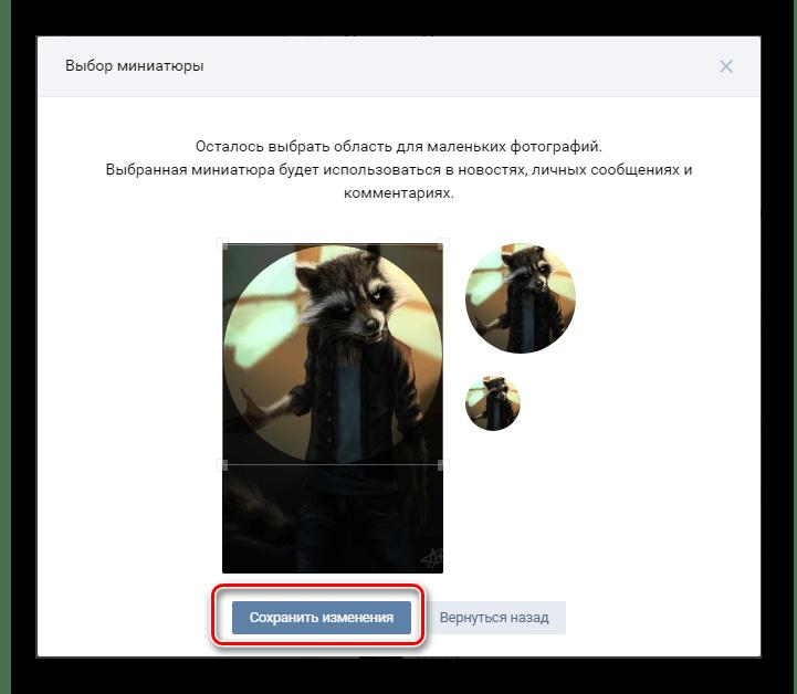 Выделение миниатюры на новой фотографии профиля на сайте ВКонтакте
