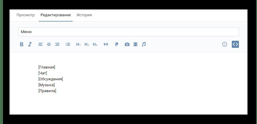 Выделение пунктов меню в квадратные скобки на странице редактирования меню на сайте ВКонтакте