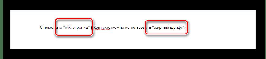 Выделение текста жирным шрифтом с использованием вертикальных апострофов в редакторе wiki страниц на сайте ВКонтакте