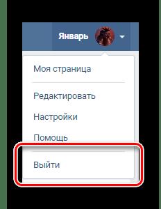 Выход с персональной страницы через главное меню сайта ВКонтакте