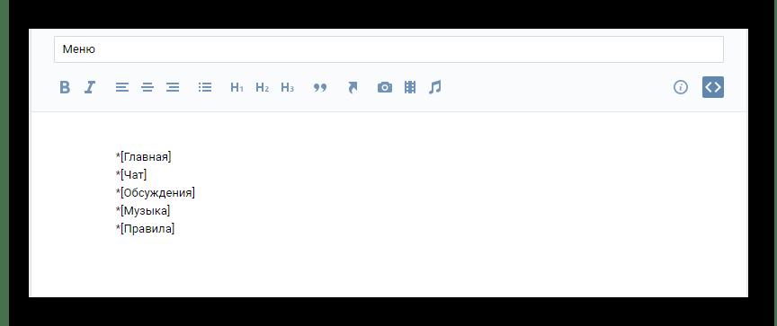 Выставление символов звездочки для меню группы на странице редактирования меню на сайте ВКонтакте