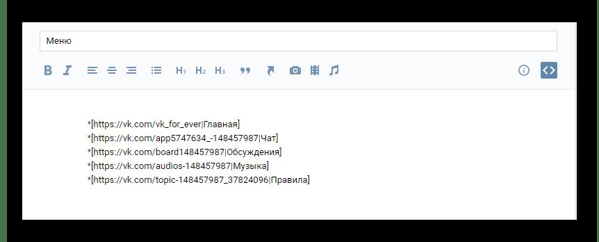 Выставление ссылок для пунктов меню на странице редактирования меню на сайте ВКонтакте