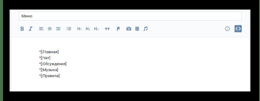 Выставление вертикальной черты для меню группы на странице редактирования меню на сайте ВКонтакте