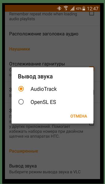 Вывод звука VLC
