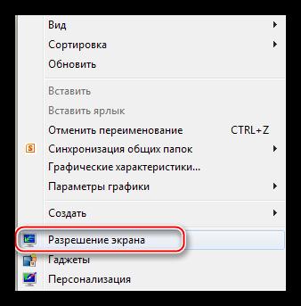 Вызов функции Разрешение экрана с рабочего стола Windows для просмотра характеристик видеокарты
