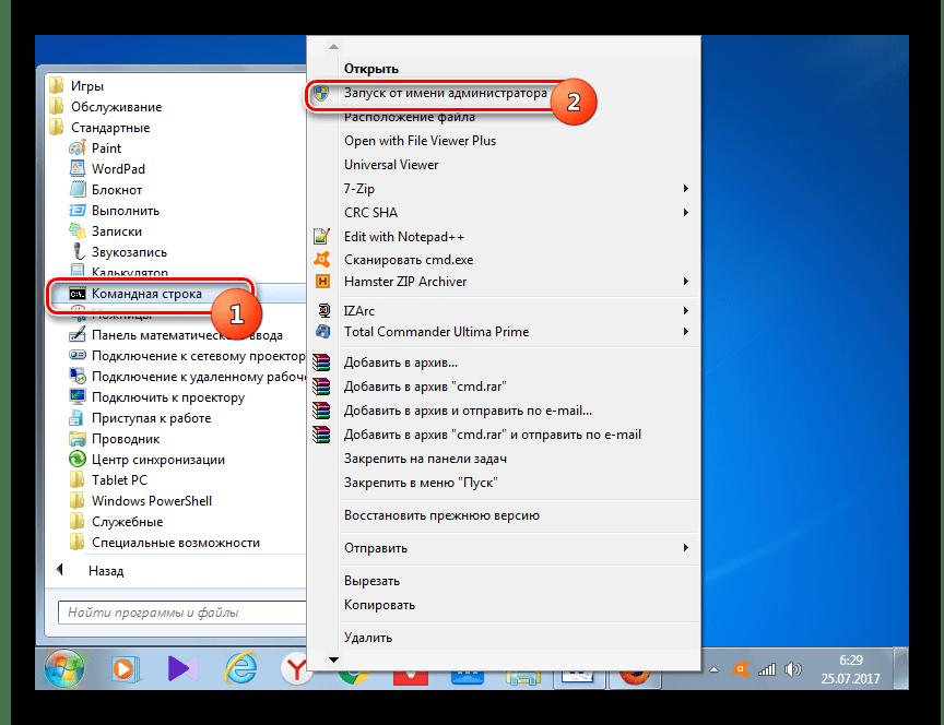 Вызов окна командной строки от имени администратора через контекстное меню в меню Пуск в Windows 7