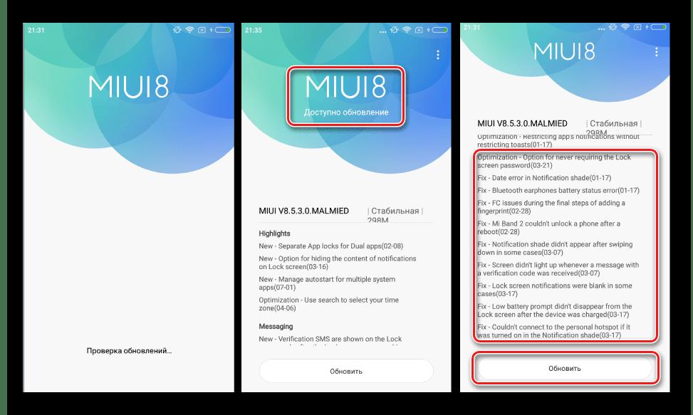 Xiaomi Redmi 3S Доступно обновление - Обновить