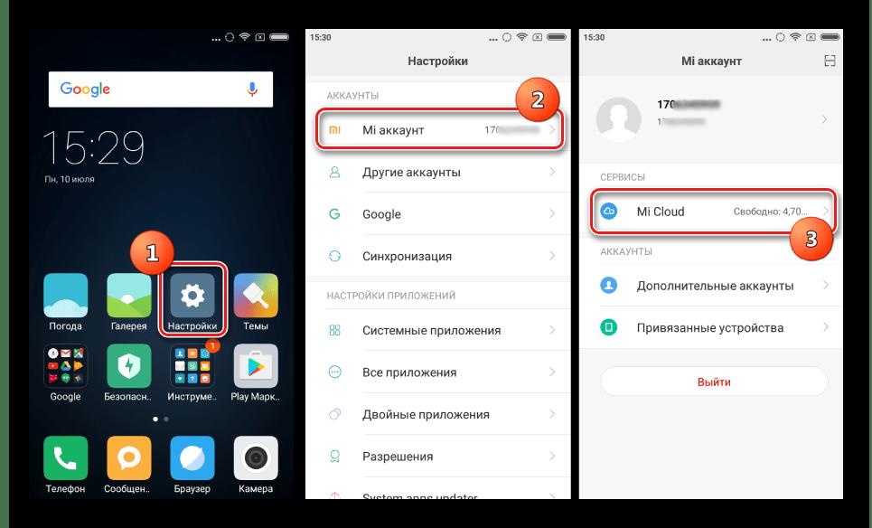 Xiaomi Redmi 3S Mi аккаунт Mi Cloud