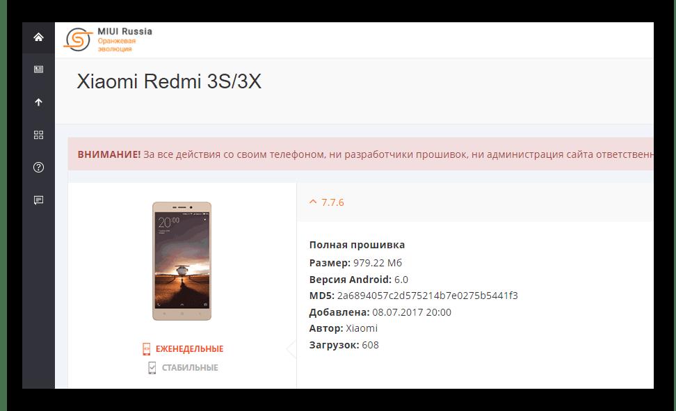 Xiaomi Redmi 3S девелоперская прошивка от miui.su