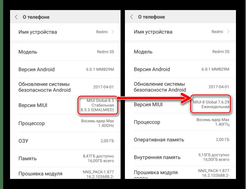 Xiaomi Redmi 3S переход с официальной стабильной на девелоперскую прошивку