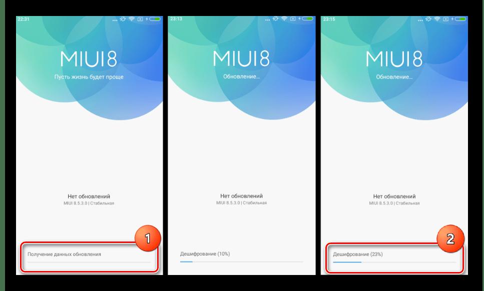 Xiaomi Redmi 3S прошивка через три точки проверка файла, дешифрование