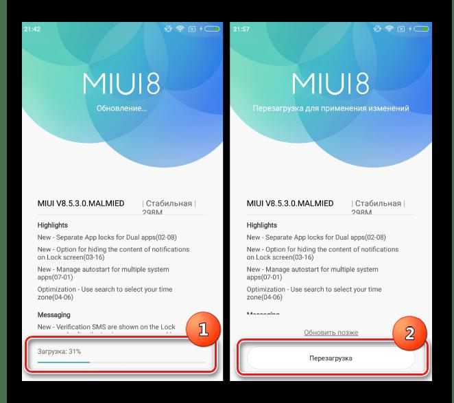 Xiaomi Redmi 3S скачивание обновления, перезагрузка