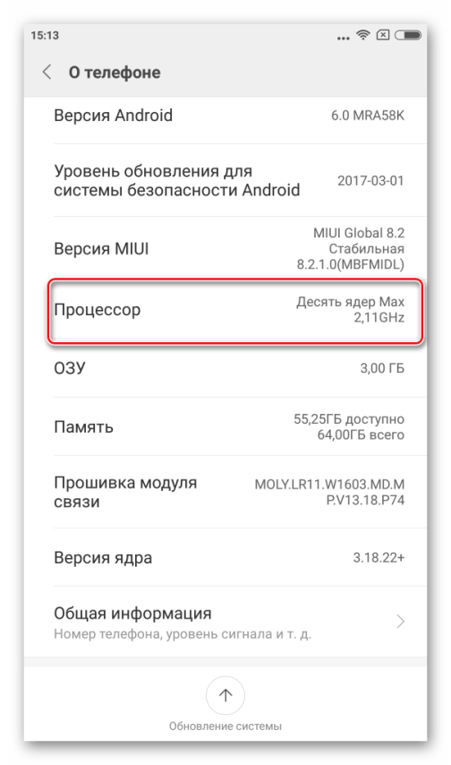 Xiaomi Redmi Note 4 Определение аппаратной версии меню О телефоне