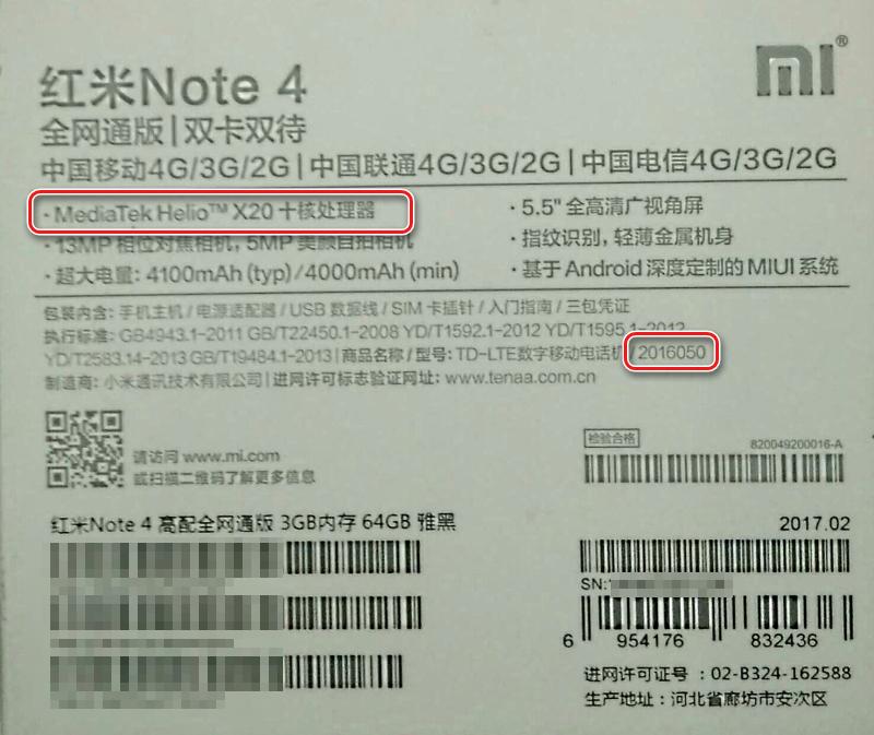 Xiaomi Redmi Note 4 Определение версии этикетка на коробке