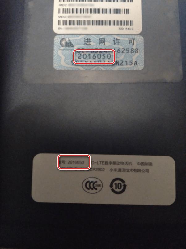 Xiaomi Redmi Note 4 Определение версии наклейки на корпусе смартфона