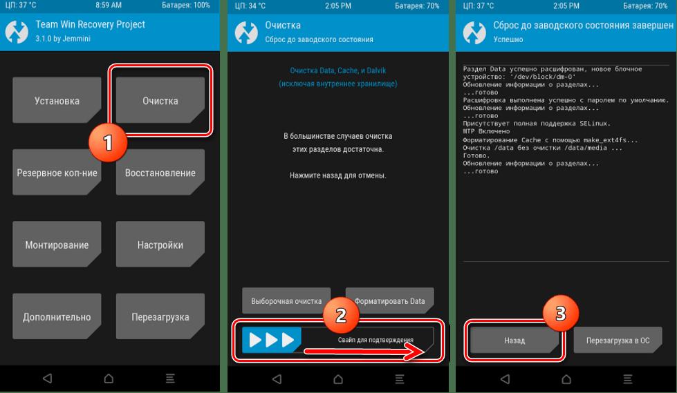 Xiaomi Redmi Note 4 TWRP Очистка Cache Data Dalvik перед установкой локализованной прошивки