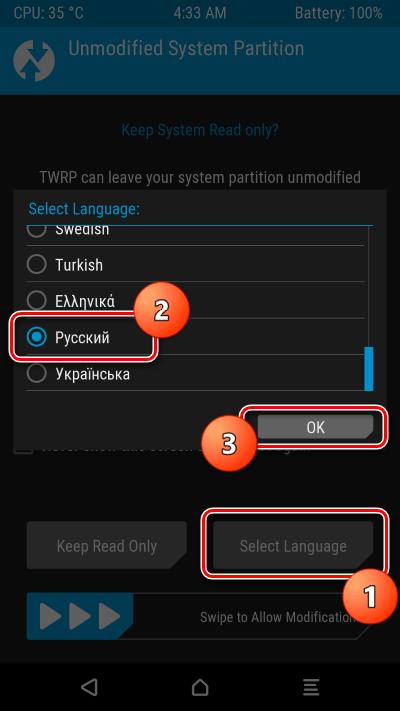 Xiaomi Redmi Note 4 TWRP переключение интерфейса на русский