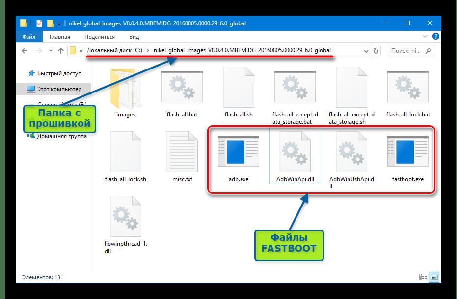 Xiaomi redmi note 4 файлы фастбут в папке с прошивкой