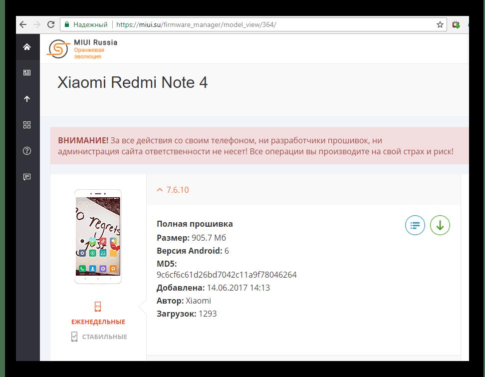 Xiaomi redmi note 4 прошивка miui.su на официальном сайте команды