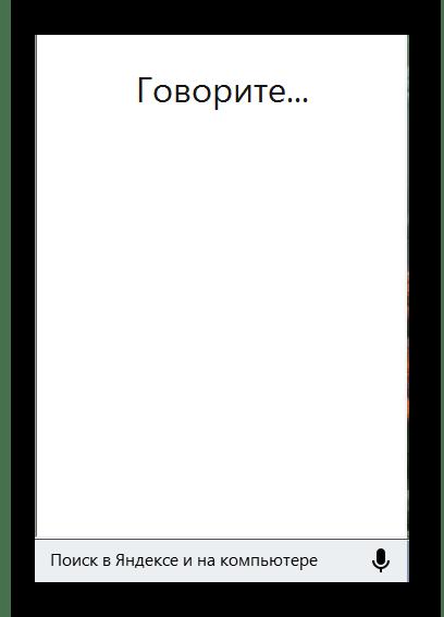Задать поиск Яндекс.Строка